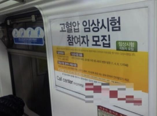 Nghề thử thuốc ở Hàn Quốc: Nhẹ nhàng lương 6 triệu/buổi, người trẻ kéo nhau đi làm dù hàng chục người đã chết vì tác dụng phụ - Ảnh 3.