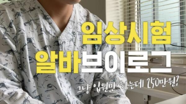 Nghề thử thuốc ở Hàn Quốc: Nhẹ nhàng lương 6 triệu/buổi, người trẻ kéo nhau đi làm dù hàng chục người đã chết vì tác dụng phụ - Ảnh 5.